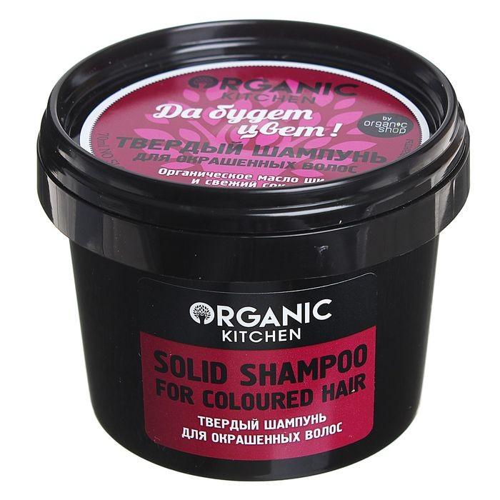 Organic shop KITCHEN Шампунь твердый для окрашеных волос Да будет цвет! 70мл