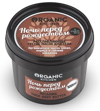 Organic shop Масло густое для тела расслабляющее Ночь перед рождеством100мл