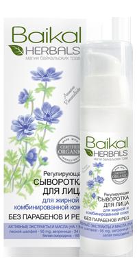 Baikal Herbals Сыворотка для лица Регулирующая для жирной комбинированной кожи