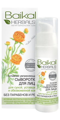 Baikal Herbals Сыворотка для лица Увлажняющая для сухой уставшей обезвоженной кожи
