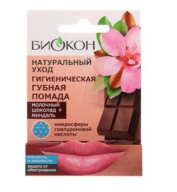 БИОКОН Натуральный Уход Помада губная гигиеническая Молочный шоколад+Миндаль 4,6гр