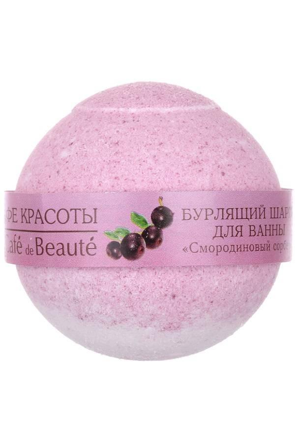 Кафе Красоты Бурлящий шарик для ванны Смородиновый сорбет