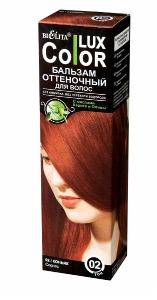 Белита Бальзам оттеночный для волос Lux Color (02 коньяк)