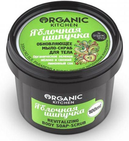 Organic shop Мыло-скраб для тела Яблочная шипучка 100мл