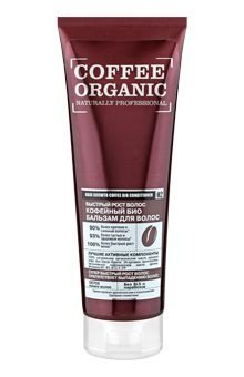 Organic shop бальзам био organic кофейный 250мл