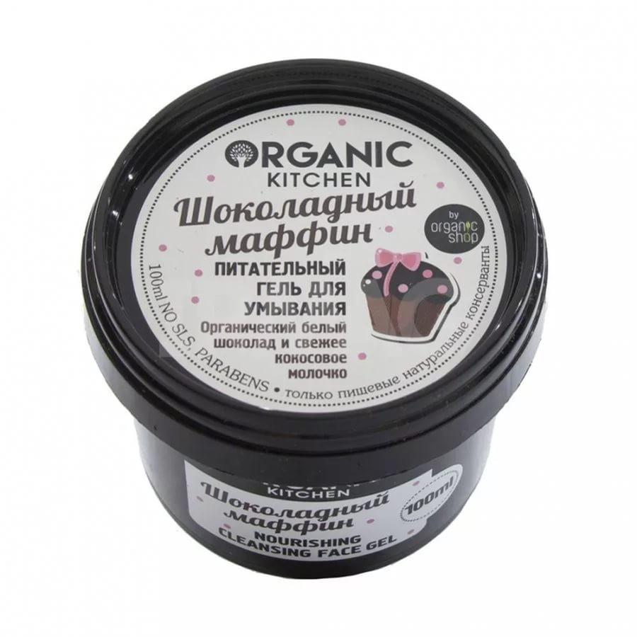 Organic shop KITCHEN Гель для умывания Шоколадный маффин 100мл