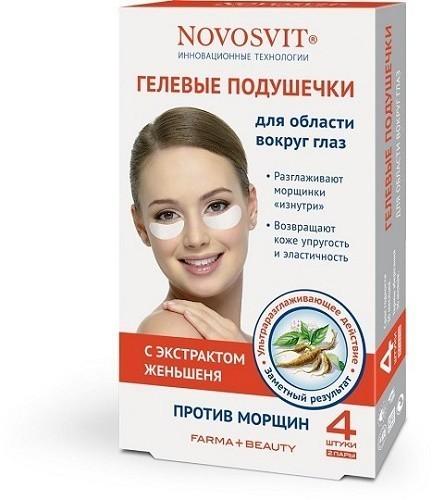 NOVOSVIT Подушечки гелевые против морщин Женьшень 2 пары в упаковке (Novosvit)
