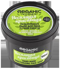 Organic shop KITCHEN Мыло для лица питательное ручной работы Неспящая красавица 70мл