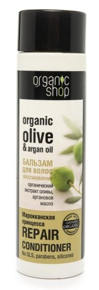 Organic shop бальзам марроканская принцесса 280мл
