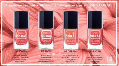 Relouis Лак для ногтей Living Coral — Makeup market