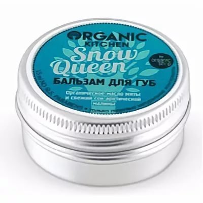 Organic shop KITCHEN Бальзам для губ Snow Queen 15мл