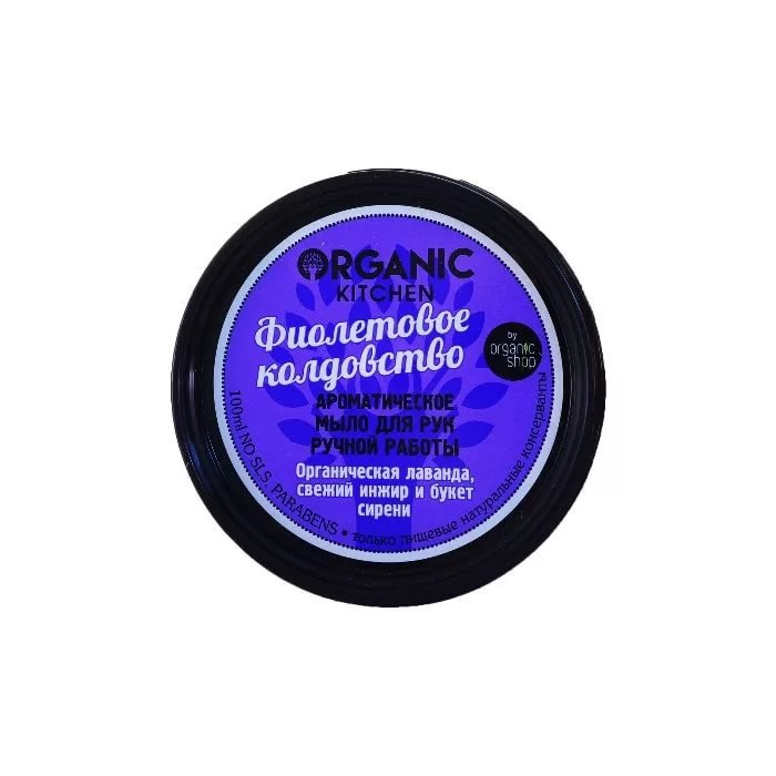 Organic shop KITCHEN Мыло для рук ароматическое Фиолетовое колдовство70мл