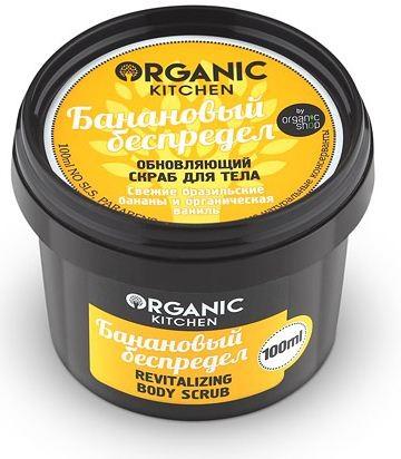 Organic shop Гель для волос и тела. Наглое солнце100мл