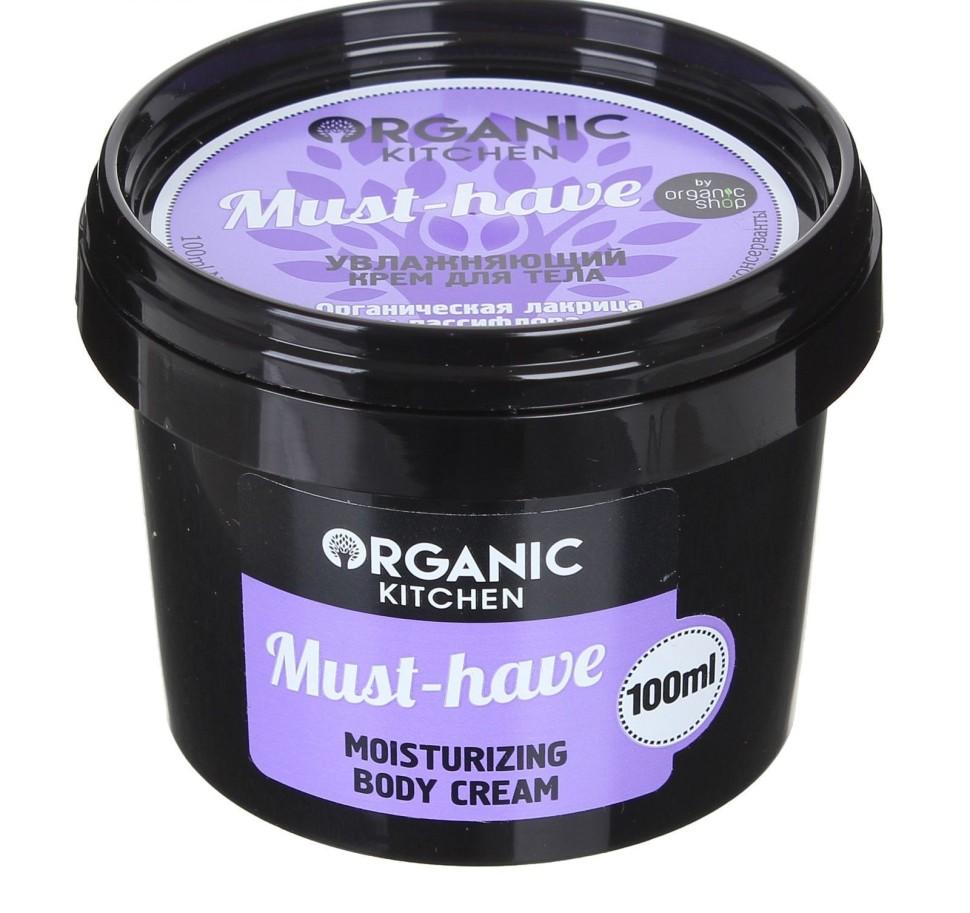 Organic shop KITCHEN Крем для тела увлажняющий Must-have 100мл