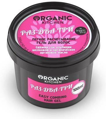 Organic shop Гель для волос. Легкое расчесывание РАЗ-ДВА-ТРИ100мл