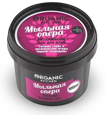 """Organic shop Гель для душа витаминный """"Мыльная опера"""" 100мл"""