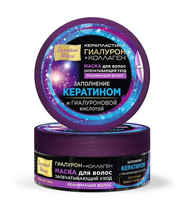 ЗОЛОТОЙ ШЕЛК Маска для волос Гиалурон+коллаген Запечатывающий уход + Реанимация волос + Керапластика