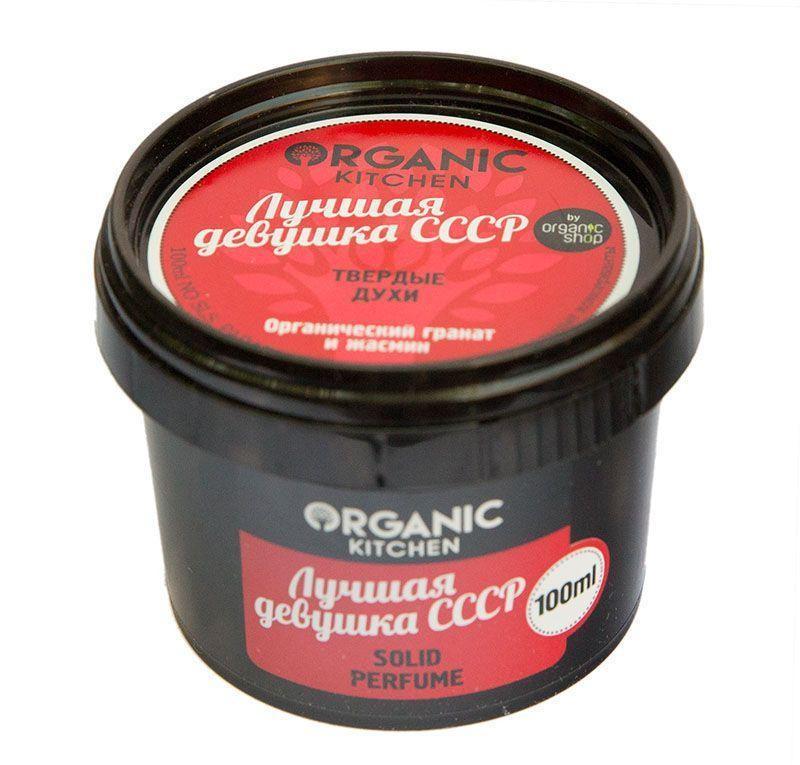 Organic shop KITCHEN Духи твердые Лучшая девушка СССР 100мл