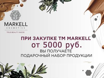 Подарок от Markell