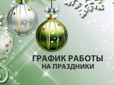 График работы в новогодние праздники 2017г!