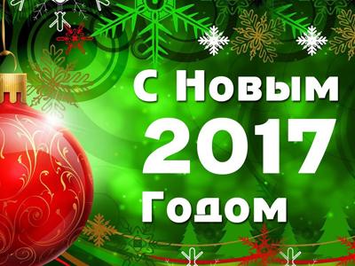 Поздравляем с Новым 2017 годом!!!