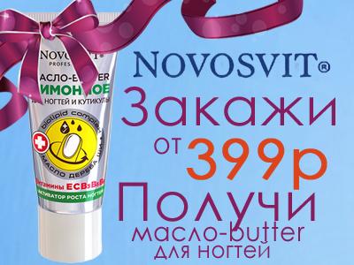 Купи Novosvit от 399р Получи Подарок