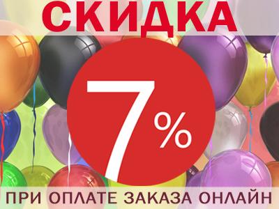 СКИДКА 7% при онлайн оплате заказа